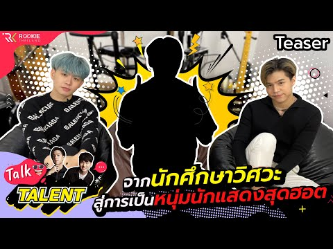 ตัวอย่าง-Talk-Talent-EP.8-|-จา