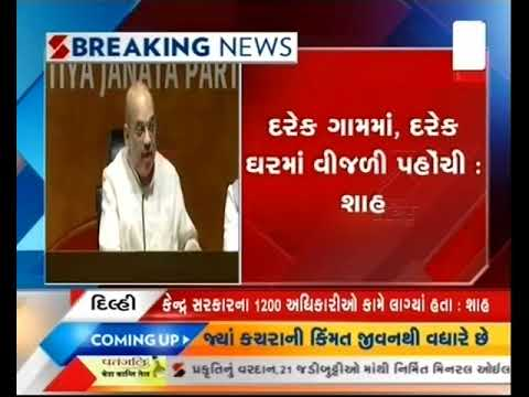 BJP president Amit Shah's press conference ॥ Sandesh News