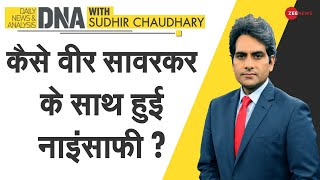 DNA: वीर सावरकर के अनसुने सत्य का विश्लेषण | Sudhir Chaudhary | Veer Savarkar | Analysis | Explained - ZEENEWS