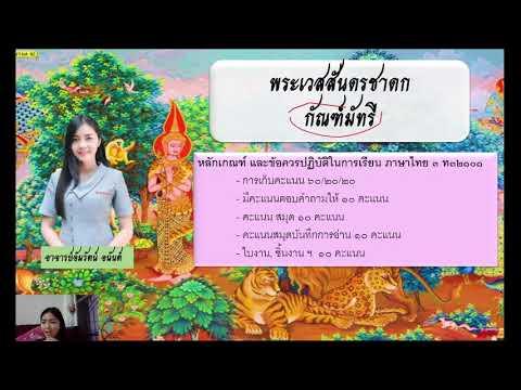 ภาษาไทย-ม.๕-เรื่อง-พระเวสสันดร