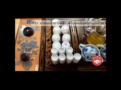 รีวิว-กาต้มน้ำชาไฟฟ้า-พร้อมหม้