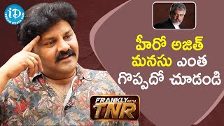 Actor Sameer Hails Actor Ajith | Frankly With TNR | iDream Telugu Movies - IDREAMMOVIES