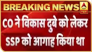 Slain UP police cop had warned about Vikas Dubey in March - ABPNEWSTV
