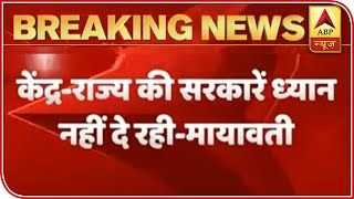 BSP Chief Mayawati Slams Centre And State Govt Over Handling Of Migrants | ABP News - ABPNEWSTV