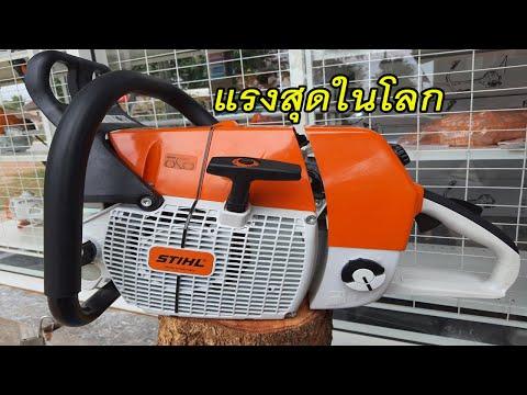 เลื่อยยนต์-STIHL-MS880-แรงที่ส