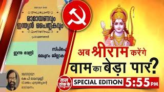 Taal Thok Ke Special Edition LIVE: अब श्रीराम करेंगे वाम का बेड़ा पार ?   Latest News   Hindi News - ZEENEWS