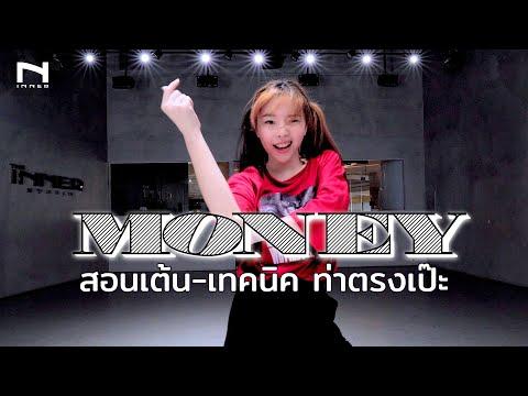สอนเต้น-เทคนิค-MONEY-ท่าตรงเป๊