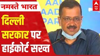 Why did Delhi High Court pull up Arvind Kejriwal govt? - ABPNEWSTV