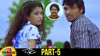 Pora Pove Telugu Full Movie   Karan   Sowmya   Romantic Telugu Movies   Part 5   Mango Videos - MANGOVIDEOS