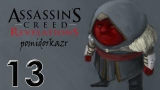Assassins Creed: Revelations - 13я часть