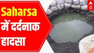 Painful incident in Bihar, 5 children drown to death - ABPNEWSTV