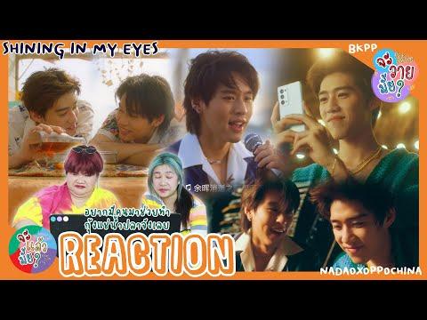 จะวายมั้ย-[REACTION]-Shining-I