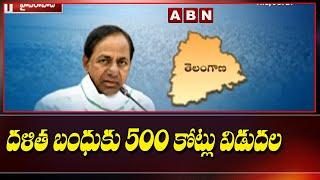 Telangana Govt Released 500 Crores For Dalitha Bandhu Scheme | CM KCR | ABN Telugu - ABNTELUGUTV