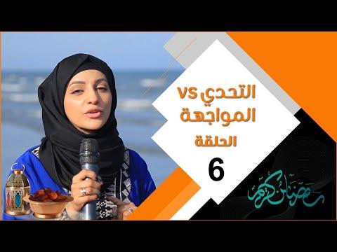 برنامج التحدي والمواجهة 2 مع علياء و حسن| الحلقة السادسة