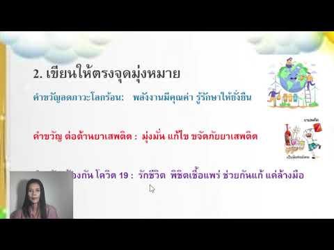 ภาษาไทย-ป3-คำขวัญ