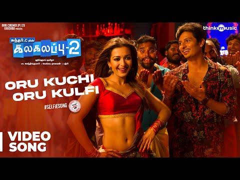 Oru Kuchi Oru Kulfi Video Song With Lyrics, Kalakalappu 2 Movie Song