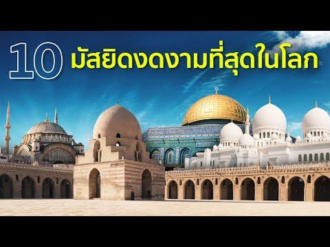 10-มัสยิดงดงามที่สุดในโลก