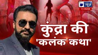 Pornography Case:  कहां से चल रहा था धंधा, 'राज' छुपाने के लिए भी खर्च करते थे कुंद्रा ! - ITVNEWSINDIA