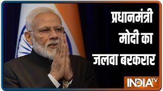 अमेरिका में भारतीय प्रवासियों में BJP सबसे लोकप्रिय पार्टी, PM मोदी सबसे आगे - INDIATV