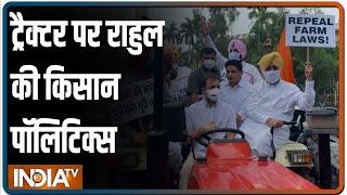 ट्रैक्टर चलाकर संसद पहुंचे Rahul, बोले- वापस हों कृषि कानून, हिरासत में लिए गए Surjewala-Srinivas BV - INDIATV