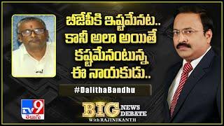 Big News Big Debate: బీజేపీకి ఇష్టమేనట..కానీ అలా అయితే కష్టమేనంటున్న ఈ నాయకుడు.. - TV9 - TV9