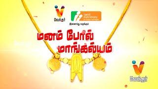 Manam Pol Mangalyam-Vendhar tv Show