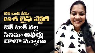 Life Story of Asha of TikTok Fame I Got many Movie Offers | టిక్ టాక్ ఫేమ్ ఆశ లైఫ్ స్టోరీ |IG Telugu - IGTELUGU