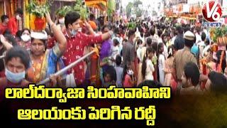 Huge Devotees Crowd at Lal Darwaza Simhavahini Temple | V6 News - V6NEWSTELUGU