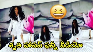 Latest Funny Video Of Actress Shruti Haasan | Funny Videos | Rajshri Telugu - RAJSHRITELUGU
