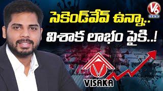 Special Interview with Visaka Industries JMD G Vamsi Krishna | V6 News - V6NEWSTELUGU
