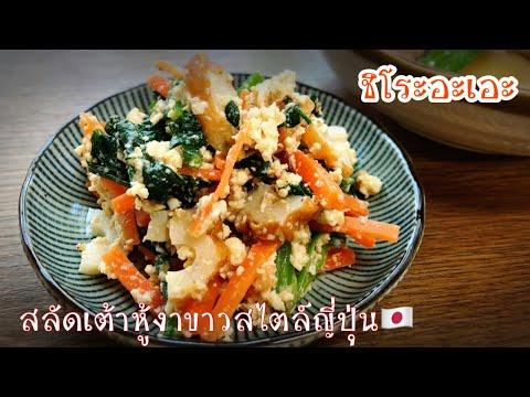 สลัดเต้าหู้งาขาวญี่ปุ่น-อาหารส
