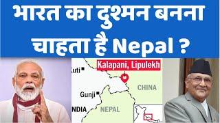 IndiaNepalDispute : भारत के क्षेत्र पर चीन की तरह क्यों कब्ज़ा करना चाहता है Nepal? - AAJKIKHABAR1