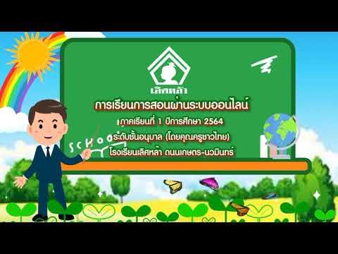 การเรียนออนไลน์-(ครูชาวไทย)-ชั
