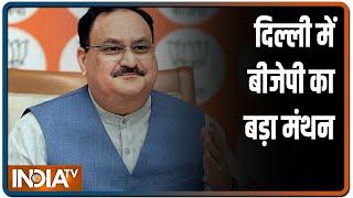 UP Chunav: Delhi में BJP का बड़ा मंथन, बीजेपी सांसद राष्ट्रीय अध्यक्ष JP Nadda से करेंगे मुलाकात - INDIATV