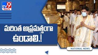 త్వరలో కోవిడ్ అంతమవ్వాలని శ్రీవారిని కోరుకున్నా: Piyush Goyal after prayers at Tirumala - TV9 - TV9