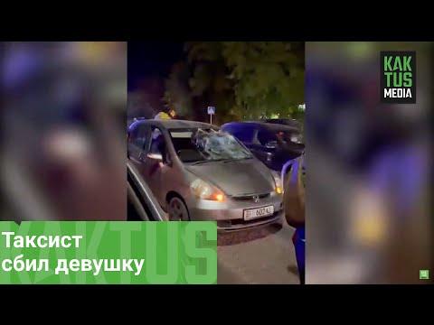 """""""Девушку откинуло на 15 метров"""". В Бишкеке таксист сбил пешехода (видео)"""