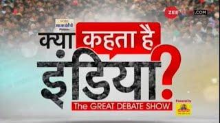 #GreatDebateShow : मोदी सरकार के 6 साल पर क्या कहता है इंडिया? - ZEENEWS