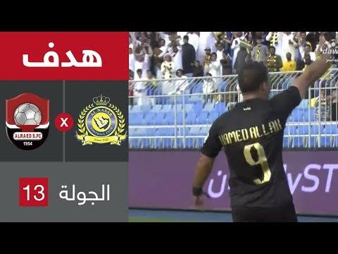 هدف عبد الرزاق حمدلله الثالث ضد الرائد