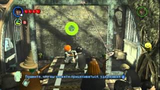 Прохождение LEGO Harry Potter Years 1-4(PC) Часть 5