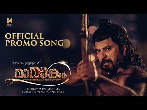 Mamangam Promo Song - Mammootty | M Padmakumar