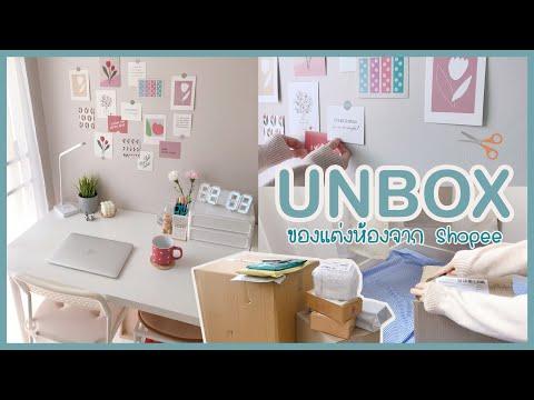 📦-UNBOX- -Desk-Decor-📚✂️-แกะกล