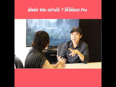 สอนตัดต่อวีดีโอ-premiere-pro-ว