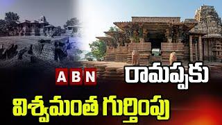 రామప్పకు విశ్వమంత గుర్తింపు   Special Story On Ramappa Temple Mulugu   ABN NEWS - ABNTELUGUTV