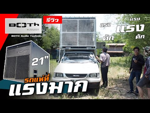 รถแห่มหาสารคาม-M---Audio.-ระบบ