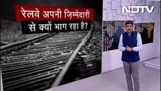Railway अपनी जिम्मेदारी से क्यों भाग रहा है ? | Khabron Ki Khabar - NDTVINDIA