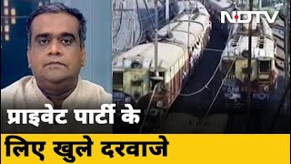 पैसेंजर ट्रेनें चलाएंगी निजी कंपनियां | Hot Topic - NDTVINDIA