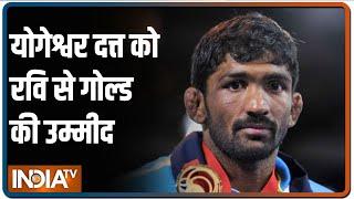 गोल्ड से एक कदम दूर रवि दहिया,  Yogeshwar Dutt बोले जबरदस्त होगा मुकाबला रवि गोल्ड मेडल लेकर आएगा - INDIATV