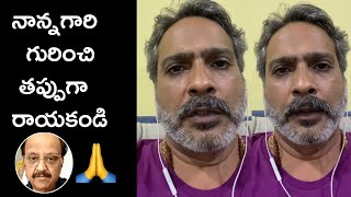 Emotional Video: SP Balasubramanyam Today's Health Update | Sp Charan - RAJSHRITELUGU