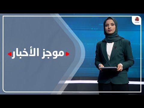 موجز الاخبار | 15 - 06 - 2021 | تقديم صفاء عبدالعزيز | يمن شباب