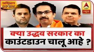 Maharashtra: Will Uddhav govt survive or not? | Samvidhan Ki Shapath - ABPNEWSTV